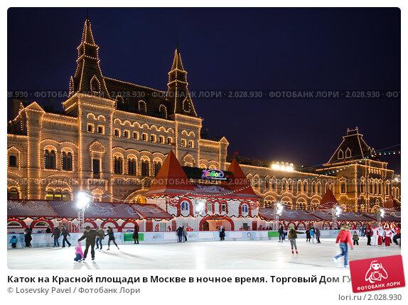 Каток на Красной площади в Москве в ночное время. Торговый Дом ГУМ, фото № 2028930, снято 5 декабря 2009 г. (c) Losevsky Pavel / Фотобанк Лори