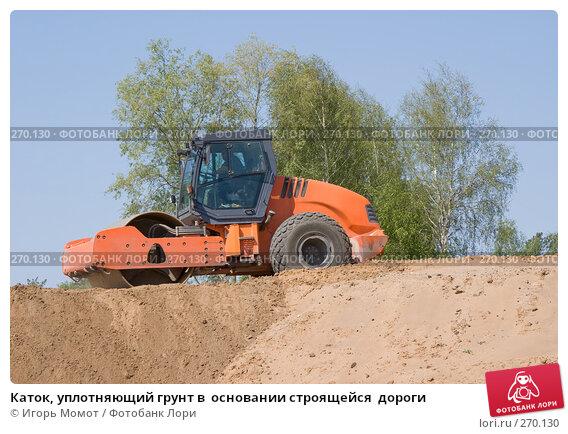 Каток, уплотняющий грунт в  основании строящейся  дороги, фото № 270130, снято 2 мая 2008 г. (c) Игорь Момот / Фотобанк Лори
