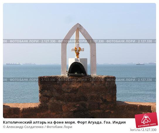 Купить «Католический алтарь на фоне моря. Форт Агуада. Гоа. Индия», фото № 2127330, снято 6 февраля 2010 г. (c) Александр Солдатенко / Фотобанк Лори