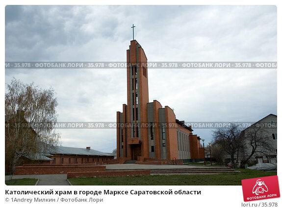 Католический храм в городе Марксе Саратовской области, фото № 35978, снято 26 апреля 2007 г. (c) 1Andrey Милкин / Фотобанк Лори