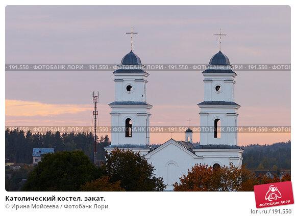 Католический костел. закат., эксклюзивное фото № 191550, снято 26 сентября 2007 г. (c) Ирина Мойсеева / Фотобанк Лори
