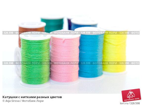 Катушки с нитками разных цветов, фото № 328598, снято 18 мая 2008 г. (c) Asja Sirova / Фотобанк Лори