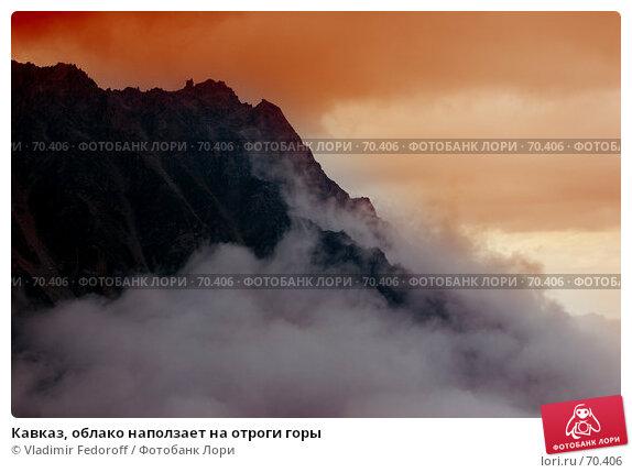 Кавказ, облако наползает на отроги горы, фото № 70406, снято 14 июля 2007 г. (c) Vladimir Fedoroff / Фотобанк Лори