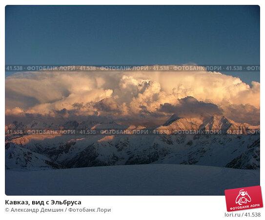 Кавказ, вид с Эльбруса, фото № 41538, снято 12 мая 2005 г. (c) Александр Демшин / Фотобанк Лори