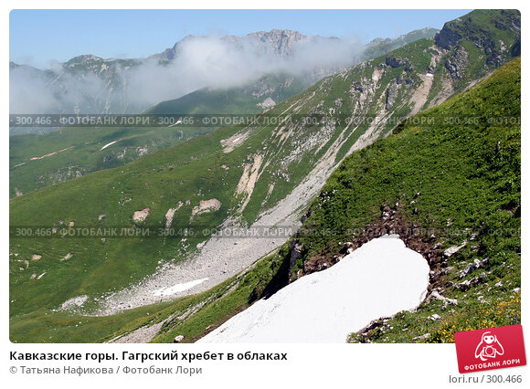 Купить «Кавказские горы. Гагрский хребет в облаках», фото № 300466, снято 19 июля 2007 г. (c) Татьяна Нафикова / Фотобанк Лори
