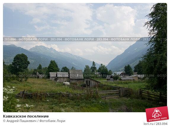 Кавказское поселение, фото № 283094, снято 27 июля 2007 г. (c) Андрей Пашкевич / Фотобанк Лори
