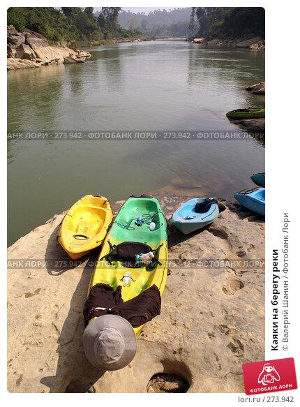 Каяки на берегу реки, фото № 273942, снято 8 декабря 2007 г. (c) Валерий Шанин / Фотобанк Лори