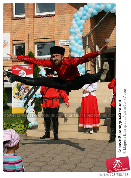 Купить «Казачий народный танец», фото № 28738118, снято 20 августа 2017 г. (c) Марина Шатерова / Фотобанк Лори