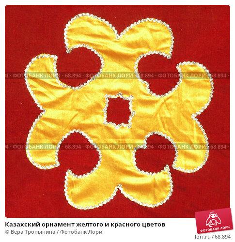 Купить «Казахский орнамент желтого и красного цветов», фото № 68894, снято 4 августа 2007 г. (c) Вера Тропынина / Фотобанк Лори