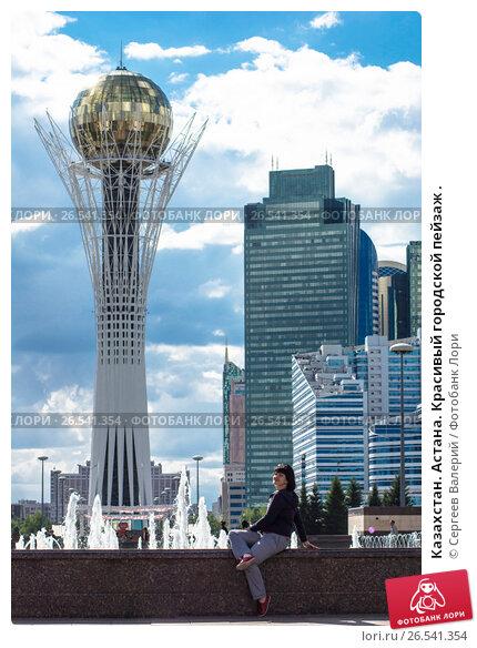 Купить «Казахстан. Астана. Красивый городской пейзаж .», фото № 26541354, снято 10 июня 2017 г. (c) Сергеев Валерий / Фотобанк Лори