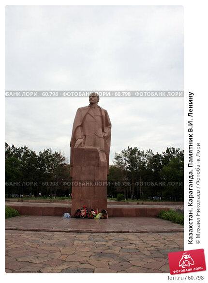 Казахстан. Караганда. Памятник В.И. Ленину, фото № 60798, снято 9 июля 2007 г. (c) Михаил Николаев / Фотобанк Лори