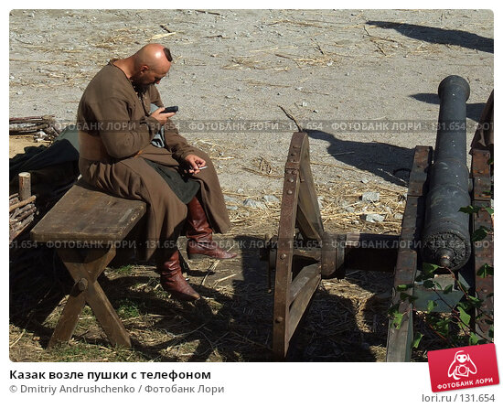 Казак возле пушки с телефоном, фото № 131654, снято 28 сентября 2007 г. (c) Dmitriy Andrushchenko / Фотобанк Лори