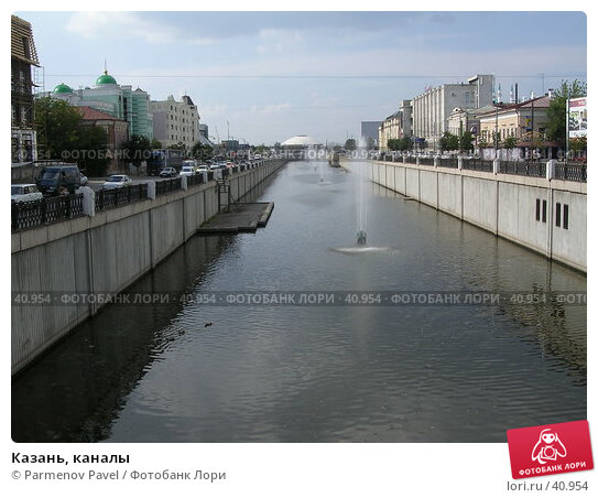 Купить «Казань, каналы», фото № 40954, снято 9 августа 2004 г. (c) Parmenov Pavel / Фотобанк Лори