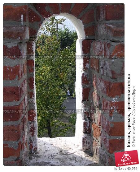 Купить «Казань, кремль, крепостная стена», фото № 40974, снято 9 августа 2004 г. (c) Parmenov Pavel / Фотобанк Лори