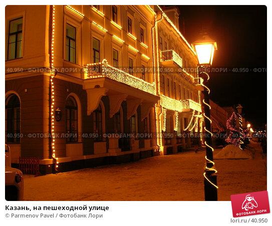Казань, на пешеходной улице, фото № 40950, снято 27 декабря 2005 г. (c) Parmenov Pavel / Фотобанк Лори