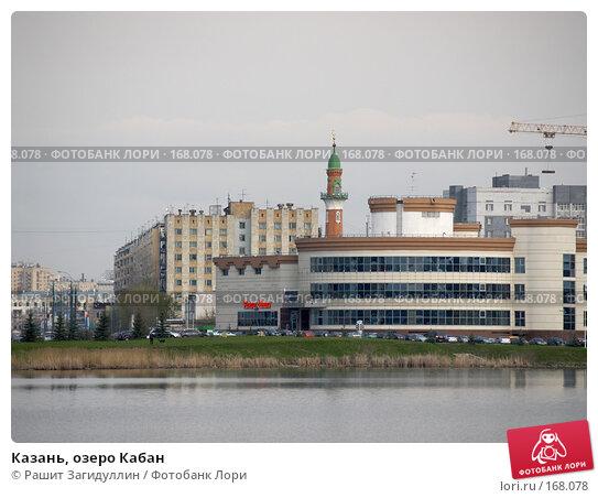 Казань, озеро Кабан, фото № 168078, снято 4 мая 2007 г. (c) Рашит Загидуллин / Фотобанк Лори