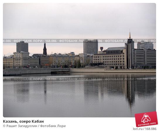 Казань, озеро Кабан, фото № 168086, снято 4 мая 2007 г. (c) Рашит Загидуллин / Фотобанк Лори