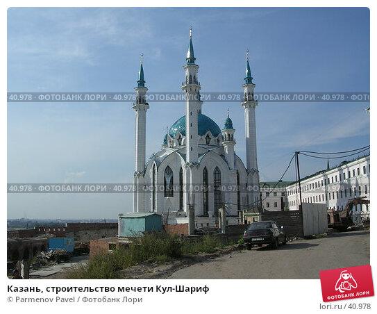 Казань, строительство мечети Кул-Шариф, фото № 40978, снято 9 августа 2004 г. (c) Parmenov Pavel / Фотобанк Лори