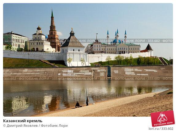 Купить «Казанский кремль», фото № 333602, снято 10 мая 2008 г. (c) Дмитрий Яковлев / Фотобанк Лори