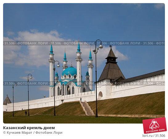 Казанский кремль днем, фото № 31506, снято 29 апреля 2006 г. (c) Кучкаев Марат / Фотобанк Лори