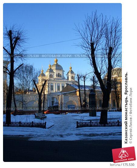 Казанский монастырь. Ярославль., фото № 175530, снято 4 января 2008 г. (c) Сергей Лисов / Фотобанк Лори