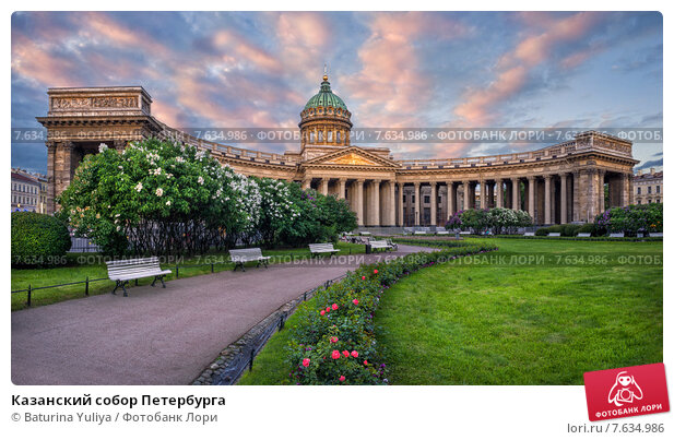 Купить «Казанский собор Петербурга», фото № 7634986, снято 13 июня 2015 г. (c) Baturina Yuliya / Фотобанк Лори