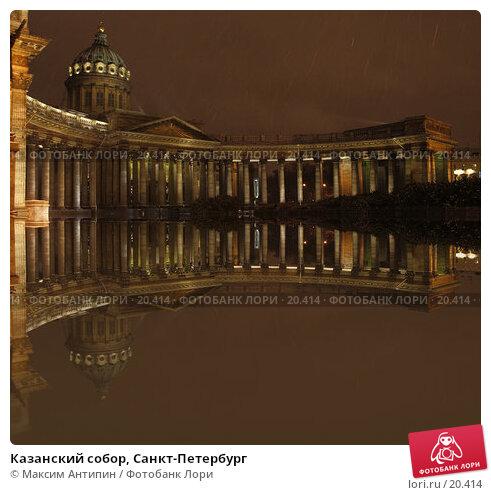 Казанский собор, Санкт-Петербург, фото № 20414, снято 25 января 2017 г. (c) Максим Антипин / Фотобанк Лори