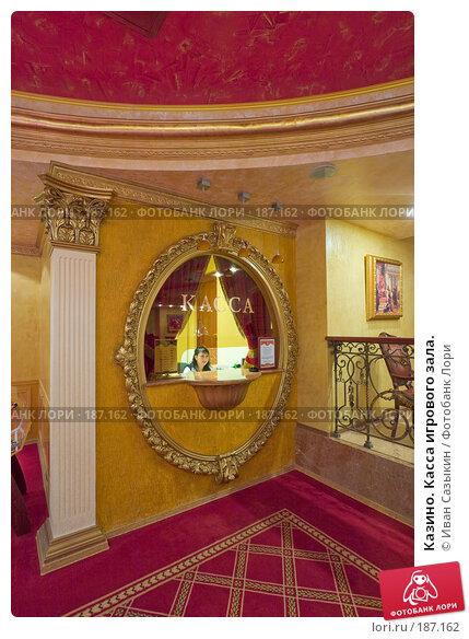 Купить «Казино. Касса игрового зала.», фото № 187162, снято 1 марта 2006 г. (c) Иван Сазыкин / Фотобанк Лори