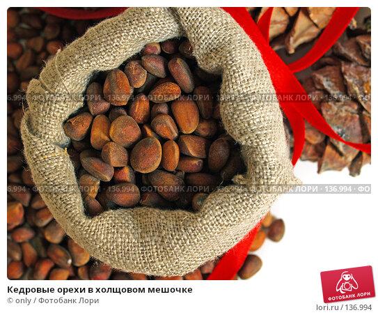 Кедровые орехи в холщовом мешочке, фото № 136994, снято 24 сентября 2007 г. (c) only / Фотобанк Лори