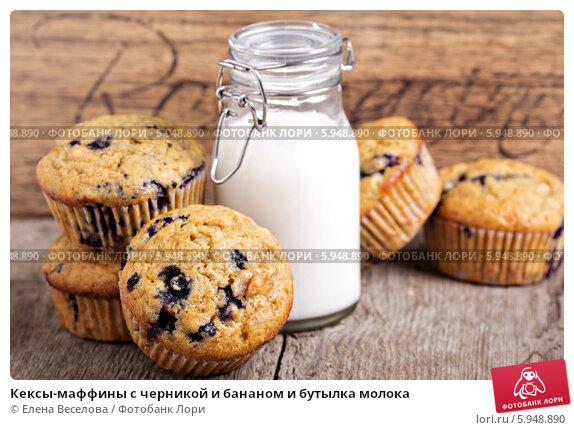 Маффины без молока и масла