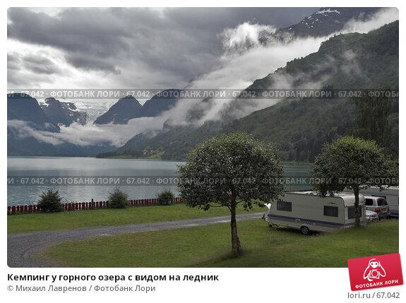 Кемпинг у горного озера с видом на ледник, фото № 67042, снято 17 июля 2006 г. (c) Михаил Лавренов / Фотобанк Лори