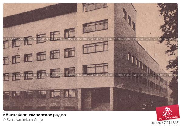 Кёнигсберг. Имперское радио. Стоковое фото, фотограф Svet / Фотобанк Лори