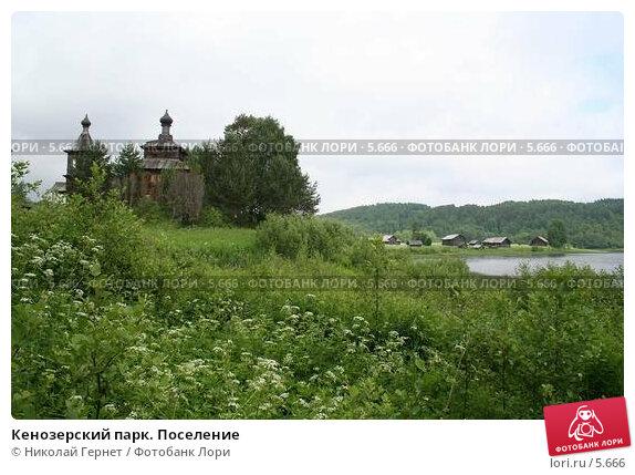 Кенозерский парк. Поселение, фото № 5666, снято 28 июня 2006 г. (c) Николай Гернет / Фотобанк Лори