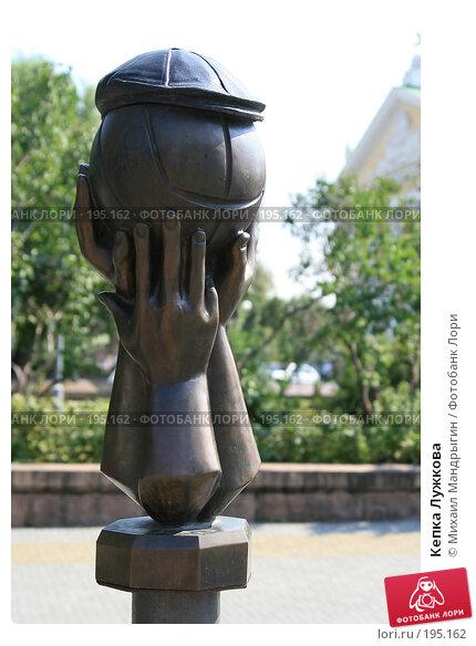 Кепка Лужкова, фото № 195162, снято 23 августа 2007 г. (c) Михаил Мандрыгин / Фотобанк Лори