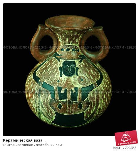 Керамическая ваза, фото № 220346, снято 8 марта 2008 г. (c) Игорь Веснинов / Фотобанк Лори