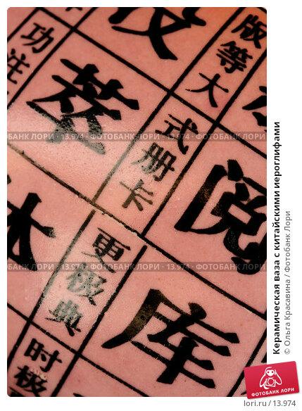 Керамическая ваза с китайскими иероглифами, фото № 13974, снято 29 августа 2006 г. (c) Ольга Красавина / Фотобанк Лори