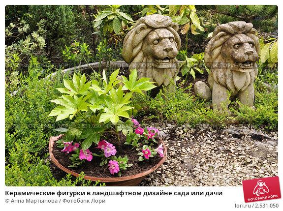 Купить «Керамические фигурки в ландшафтном дизайне сада или дачи», фото № 2531050, снято 14 мая 2011 г. (c) Анна Мартынова / Фотобанк Лори