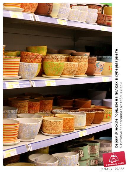 Керамические горшки на полках в супермаркете, фото № 170138, снято 4 октября 2007 г. (c) Наталья Белотелова / Фотобанк Лори
