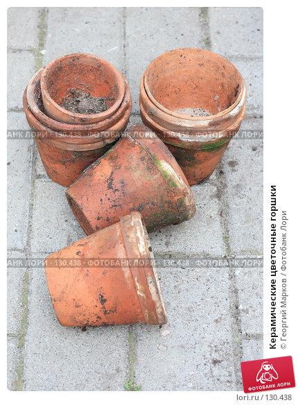 Керамические цветочные горшки, фото № 130438, снято 4 июля 2007 г. (c) Георгий Марков / Фотобанк Лори