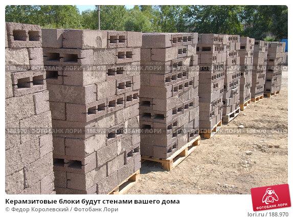 Керамзитовые блоки будут стенами вашего дома, фото № 188970, снято 17 июля 2007 г. (c) Федор Королевский / Фотобанк Лори