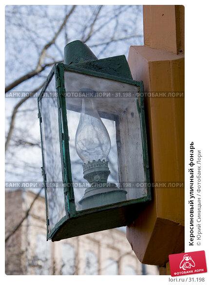 Керосиновый уличный фонарь, фото № 31198, снято 3 апреля 2007 г. (c) Юрий Синицын / Фотобанк Лори