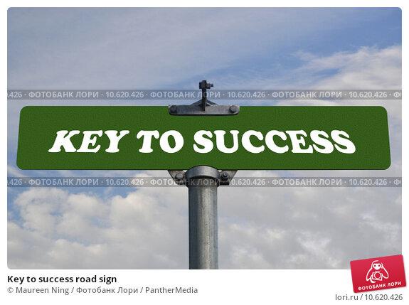 Key to success road sign. Стоковое фото, фотограф Maureen Ning / PantherMedia / Фотобанк Лори
