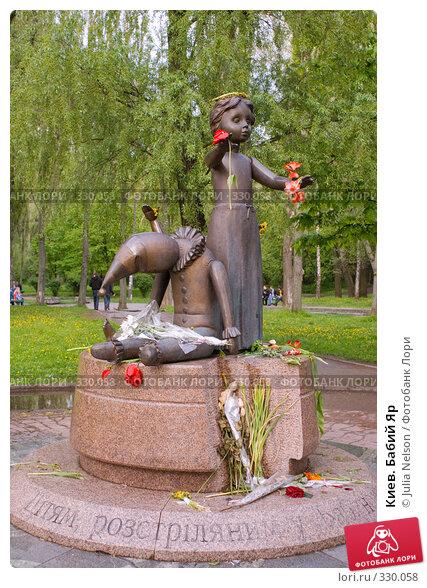 Киев. Бабий Яр, фото № 330058, снято 3 мая 2008 г. (c) Julia Nelson / Фотобанк Лори
