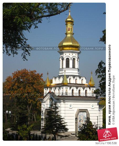 Киев, храм Апостола Андрея Первозванного, фото № 190538, снято 3 октября 2007 г. (c) ИВА Афонская / Фотобанк Лори