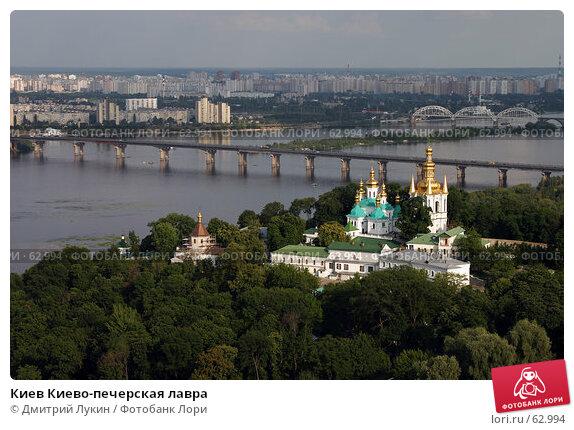Киев Киево-печерская лавра, фото № 62994, снято 17 июля 2004 г. (c) Дмитрий Лукин / Фотобанк Лори