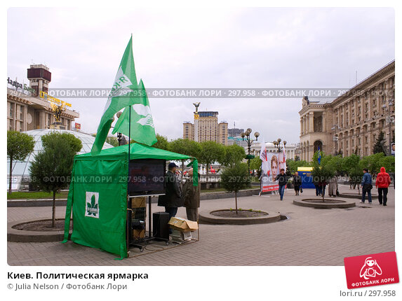 Киев. Политическая ярмарка, фото № 297958, снято 2 мая 2008 г. (c) Julia Nelson / Фотобанк Лори
