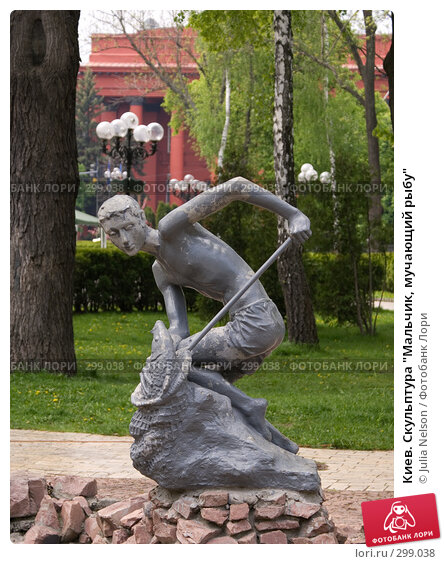 "Киев. Скульптура ""Мальчик, мучающий рыбу"", фото № 299038, снято 3 мая 2008 г. (c) Julia Nelson / Фотобанк Лори"
