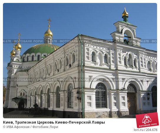 Киев, Трапезная Церковь Киево-Печерской Лавры, фото № 204678, снято 2 октября 2007 г. (c) ИВА Афонская / Фотобанк Лори