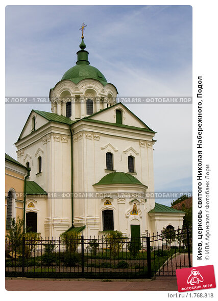 Купить «Киев, церковь святого Николая Набережного, Подол», фото № 1768818, снято 4 мая 2010 г. (c) ИВА Афонская / Фотобанк Лори