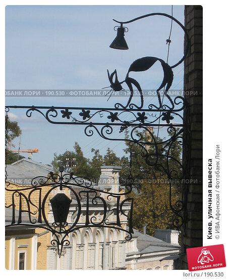 Киев. уличная вывеска, фото № 190530, снято 22 сентября 2007 г. (c) ИВА Афонская / Фотобанк Лори